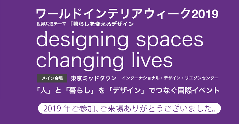 ワールドインテリアウィーク2019 「人」と「暮らし」を「デザイン」でつなぐ国際イベント 終了しました