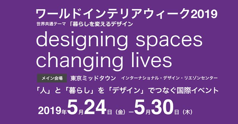 ワールドインテリアウィーク2019 「人」と「暮らし」を「デザイン」でつなぐ国際イベント