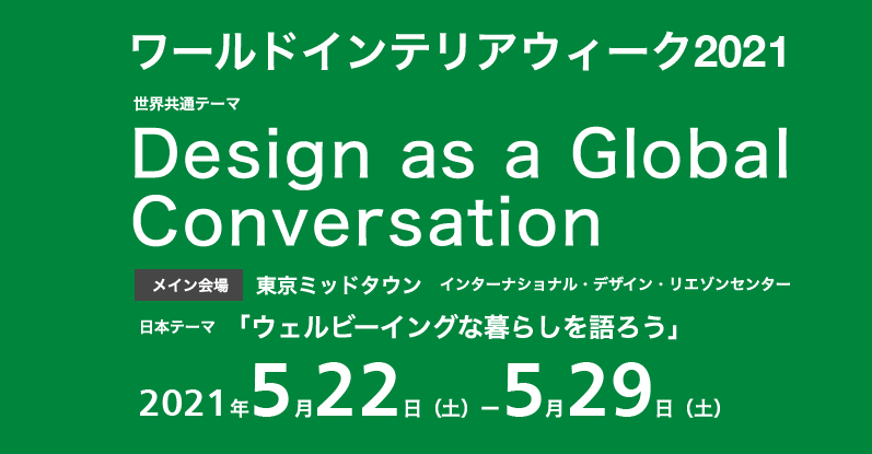 ワールドインテリアデー2021 Design as a Global Conversation