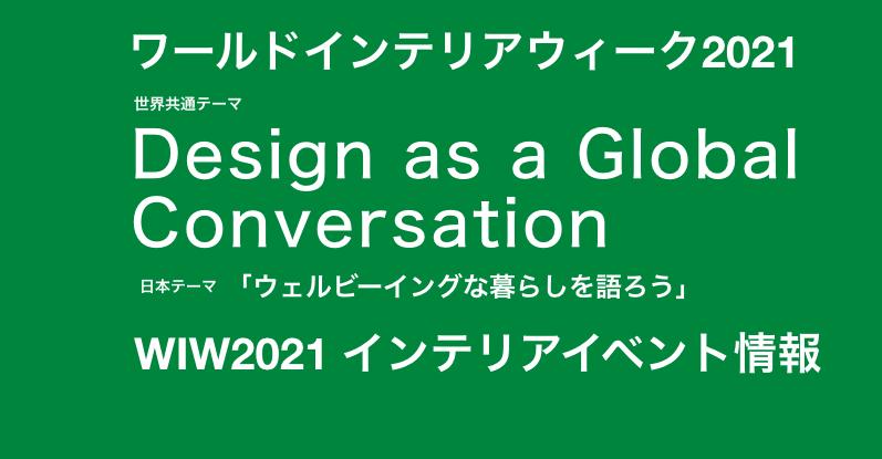 ワールドインテリアデー2021 Design as a Global Conversation