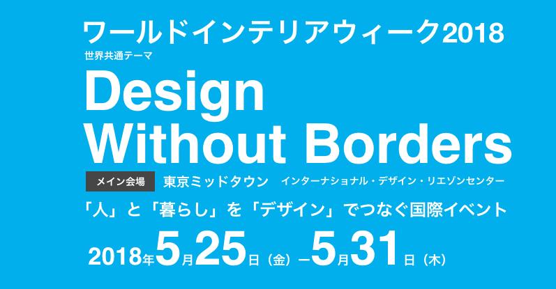 ワールドインテリアウィーク2018 「人」と「暮らし」を「デザイン」でつなぐ国際イベント