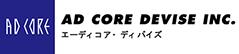 株式会社エーディコア・ディバイズ