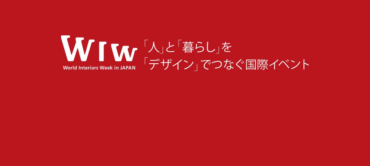 wiw2020archive